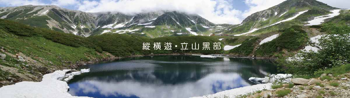 Top banner for Tateyama Kurobe