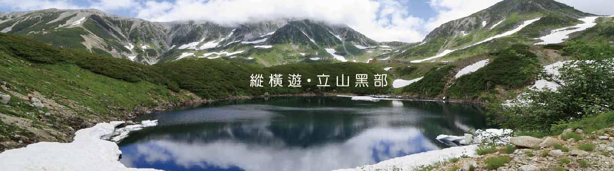 Top banner for Tateyama Kurobe 立山黑部