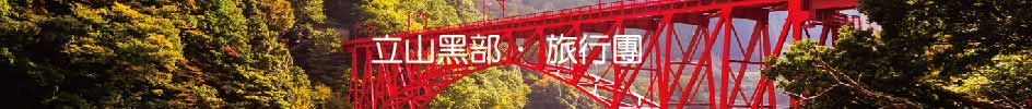 Banner for Tateyama Kurobe