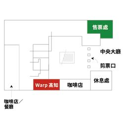 Warp高知分店