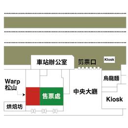 Warp松山分店