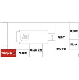 坂出站Warp Plaza